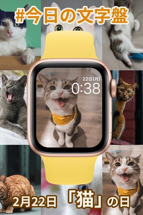 2月22日「猫の日」のApple Watch文字盤