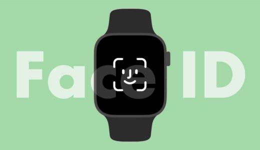 Apple Watchを装着していれば、マスクをしたままFace IDが利用可能に!