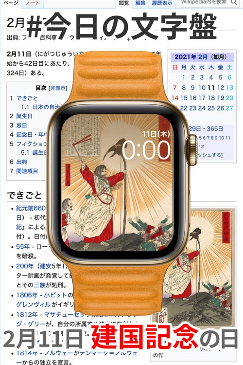 2月11日「建国記念の日」のApple Watch文字盤