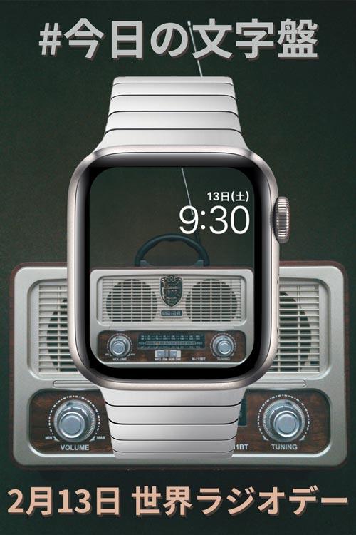 2月13日「世界ラジオデー」のApple Watch文字盤