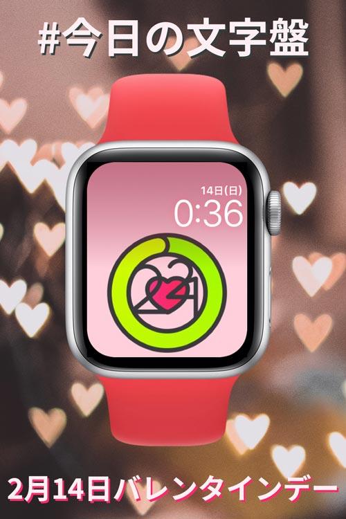 2月14日「バレンタインデー」のApple Watch文字盤