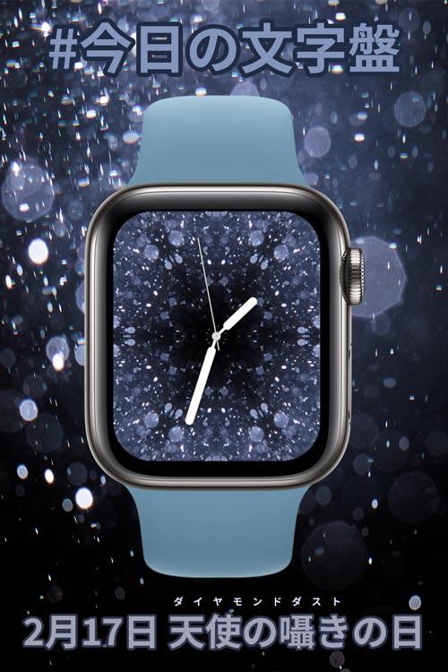 2月17日「天使の囁きの日」のApple Watch文字盤