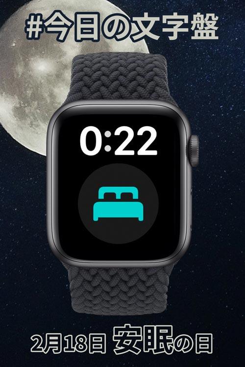2月18日「安眠の日」のApple Watch文字盤
