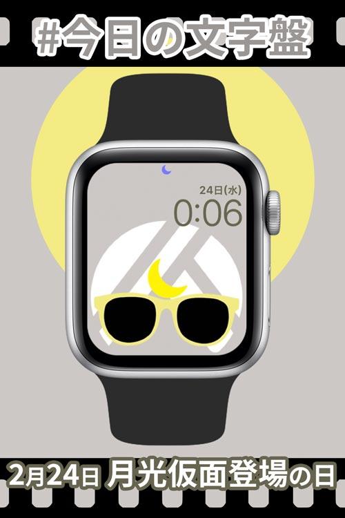2月24日「月光仮面登場の日」のApple Watch文字盤