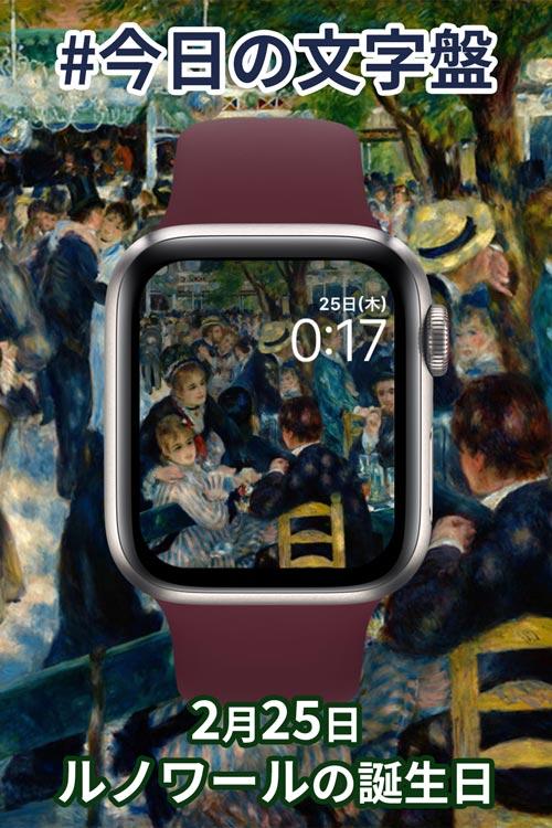 2月25日「ルノワールの誕生日」のApple Watch文字盤