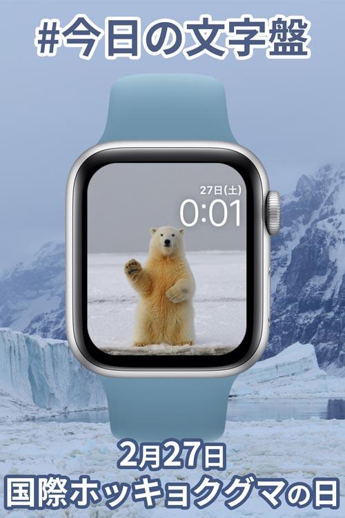 2月27日「国際ホッキョクグマの日」のApple Watch文字盤