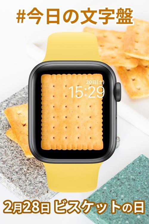 2月28日「ビスケットの日」のApple Watch文字盤