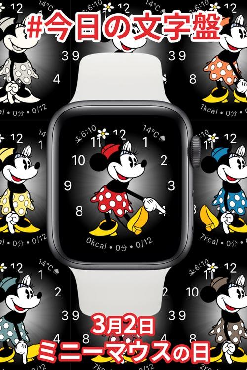 3月2日「ミニーマウスの日」のApple Watch文字盤
