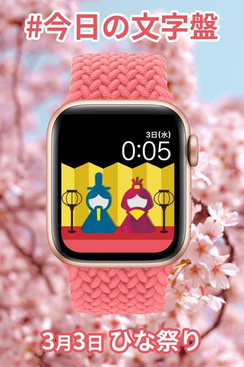 3月3日「ひな祭り」のApple Watch文字盤