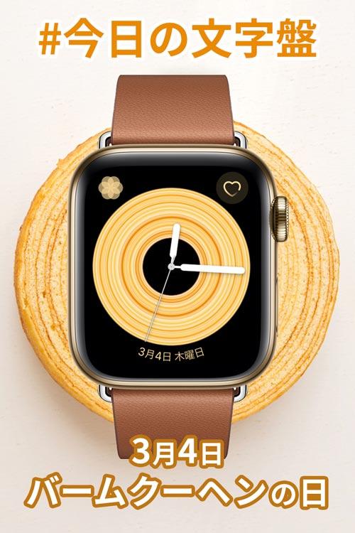 3月4日「バームクーヘンの日」のApple Watch文字盤