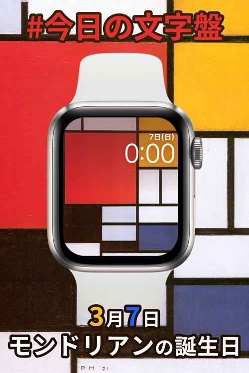 3月7日「モンドリアンの誕生日」のApple Watch文字盤