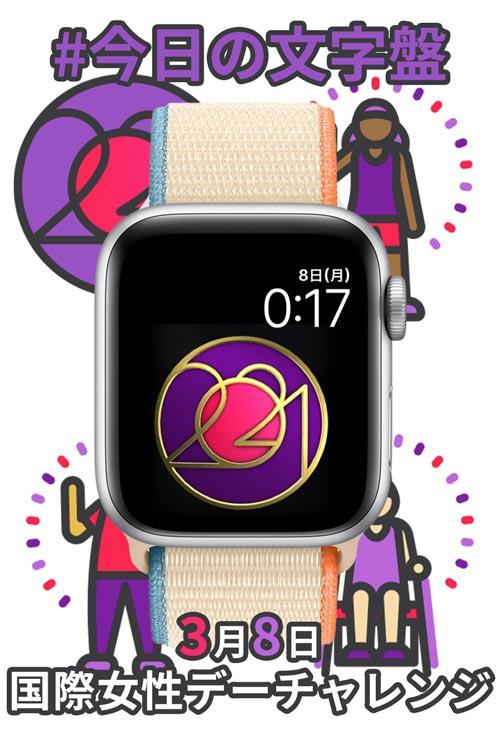 3月8日「国際女性デーチャレンジ」のApple Watch文字盤