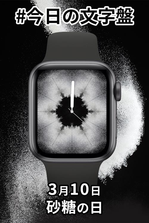 3月10日「砂糖の日」のApple Watch文字盤