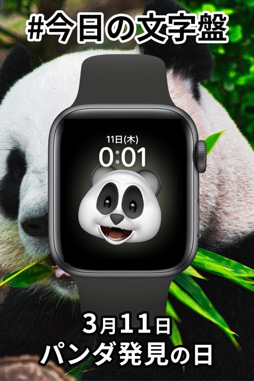 3月11日「パンダ発見の日」のApple Watch文字盤