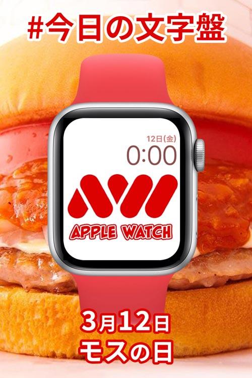 3月12日「モスの日」のApple Watch文字盤