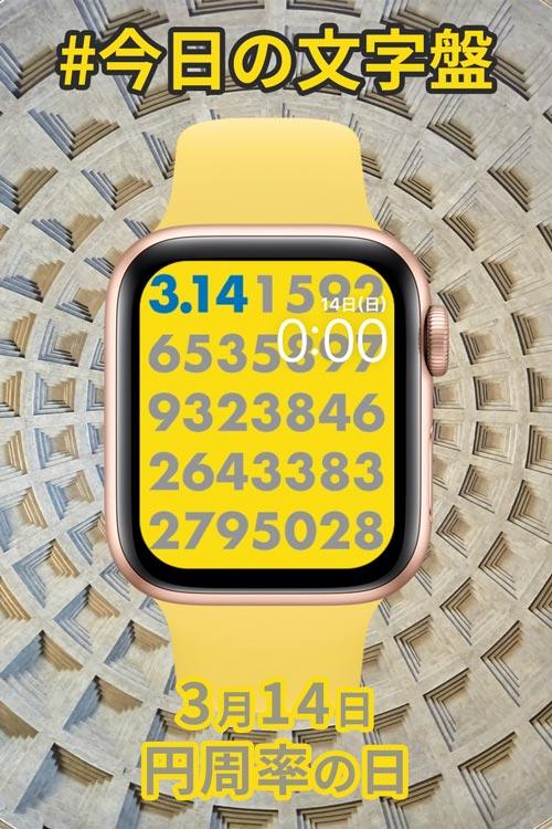 3月14日「円周率の日」のApple Watch文字盤