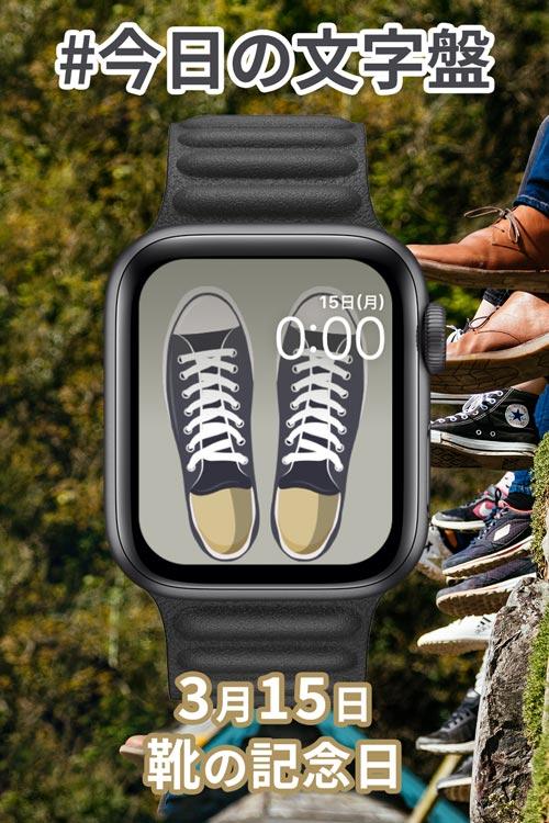 3月15日「靴の記念日」のApple Watch文字盤