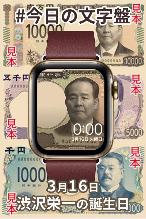 3月16日「渋沢栄一の誕生日」のApple Watch文字盤