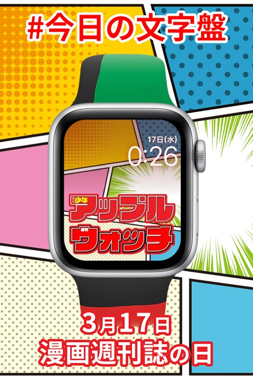 3月17日「漫画週刊誌の日」のApple Watch文字盤