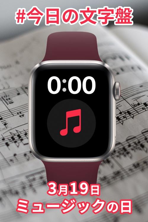 3月19日「ミュージックの日」のApple Watch文字盤