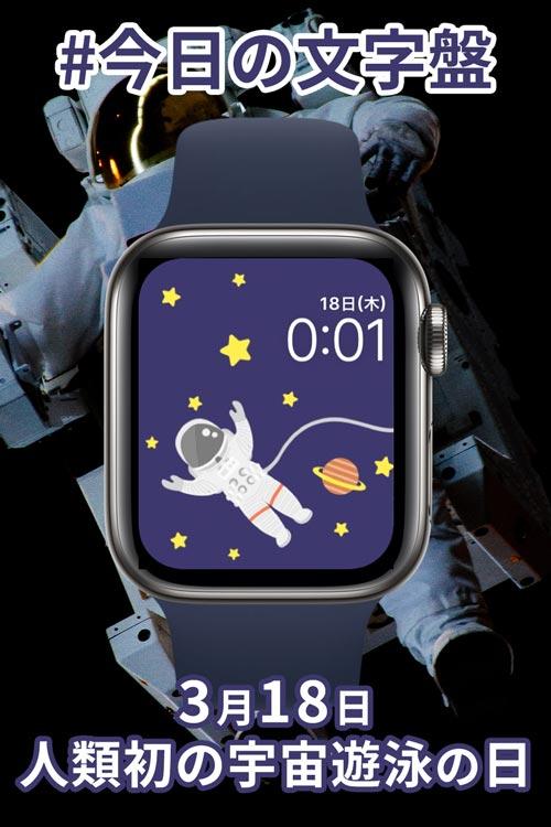 3月18日「人類初の宇宙遊泳の日」のApple Watch文字盤