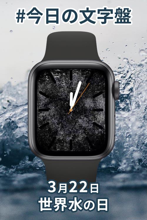 3月22日「世界水の日」のApple Watch文字盤