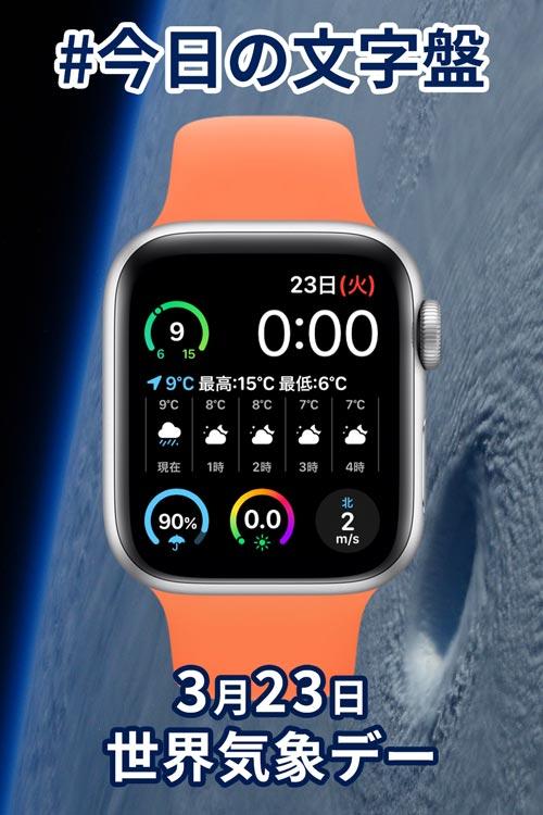 3月23日「世界気象デー」のApple Watch文字盤