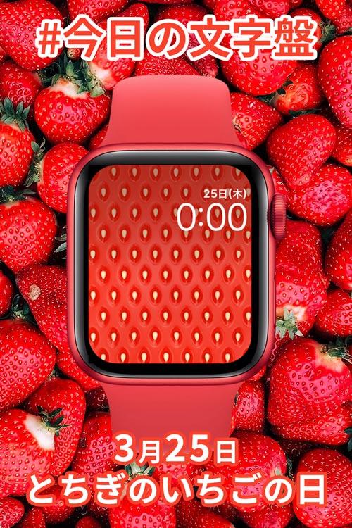 3月25日「とちぎのいちごの日」のApple Watch文字盤