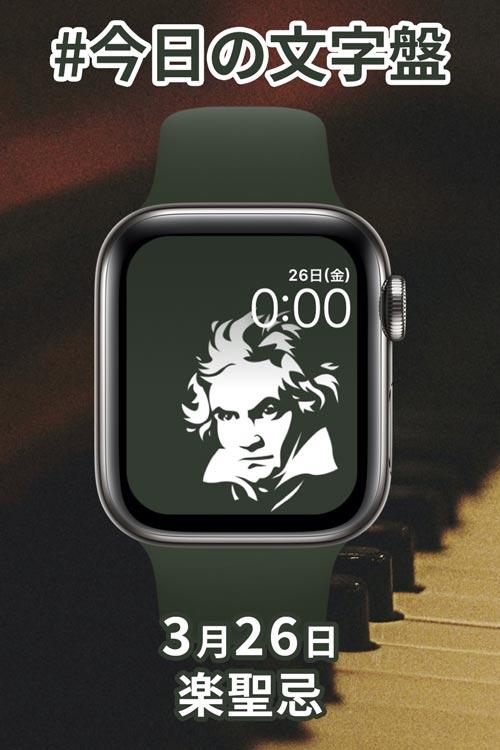 3月26日「楽聖忌」のApple Watch文字盤