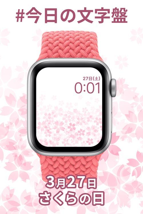 3月27日「さくらの日」のApple Watch文字盤