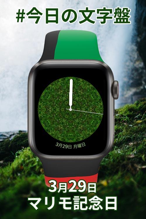 3月29日「マリモ記念日」のApple Watch文字盤