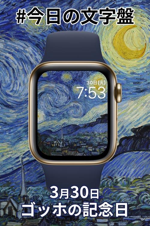 3月30日「ゴッホの誕生日」のApple Watch文字盤