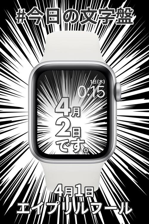 4月1日「エイプリルフール」のApple Watch文字盤