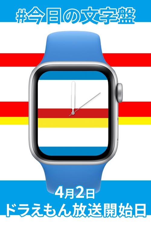 4月2日「ドラえもん放送開始日」のApple Watch文字盤