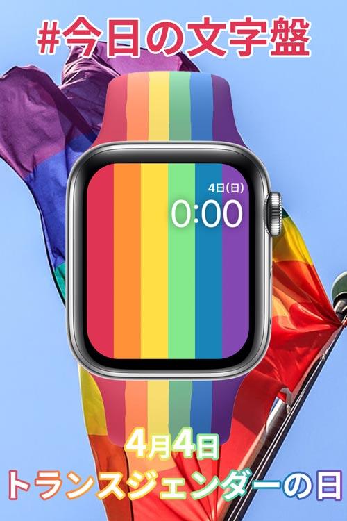 4月4日「トランスジェンダーの日」のApple Watch文字盤