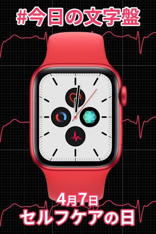 4月7日「セルフケアの日」のApple Watch文字盤