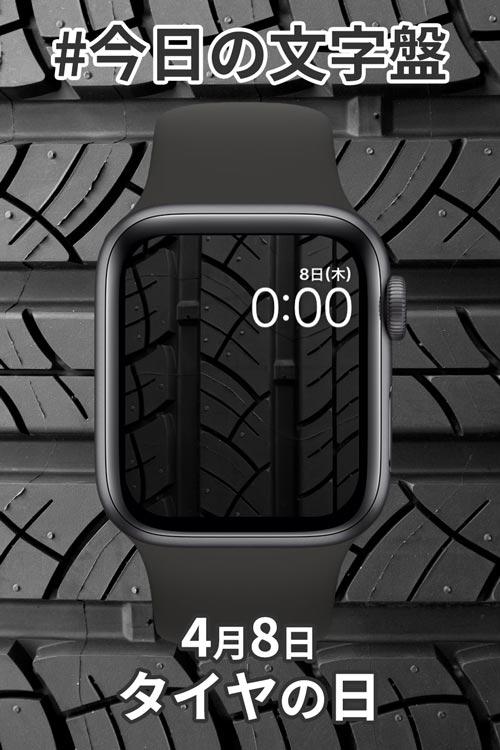 4月8日「タイヤの日」のApple Watch文字盤