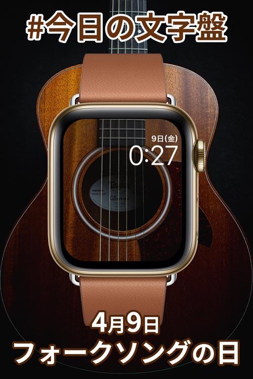 4月9日「フォークソングの日」のApple Watch文字盤