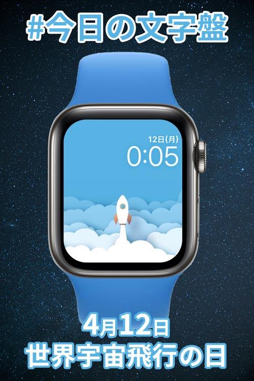 4月12日「世界宇宙飛行の日」のApple Watch文字盤