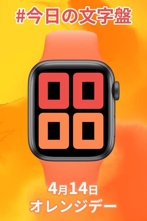 4月14日「オレンジデー」のApple Watch文字盤
