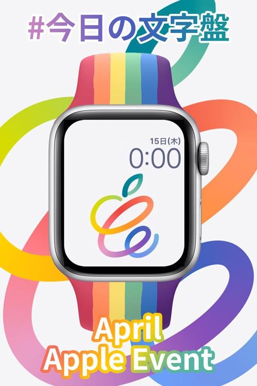 4月15日「#AppleEvent」のApple Watch文字盤