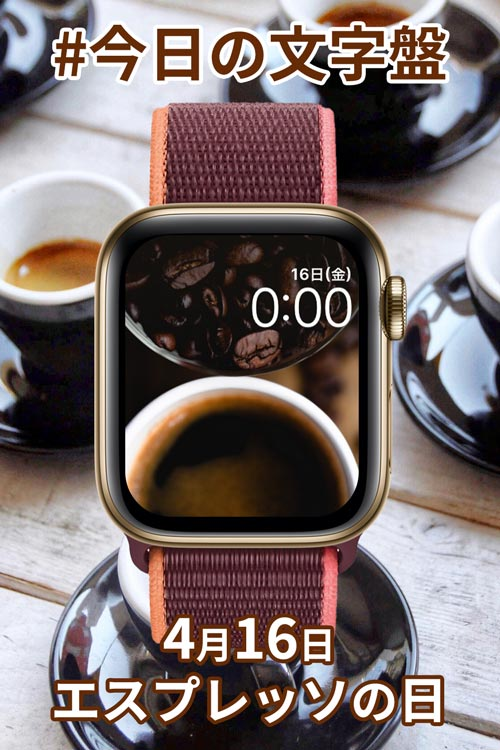 4月16日「エスプレッソの日」のApple Watch文字盤