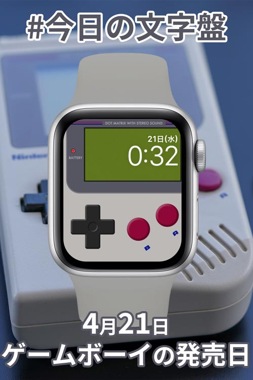4月21日「ゲームボーイの発売日」のApple Watch文字盤