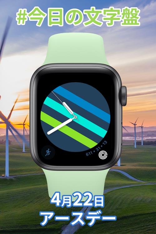 4月22日「アースデー」のApple Watch文字盤