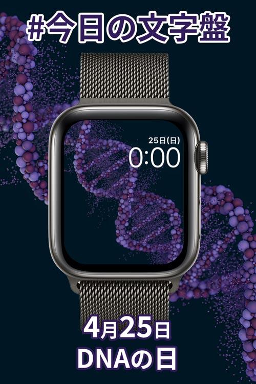 4月25日「DNAの日」のApple Watch文字盤