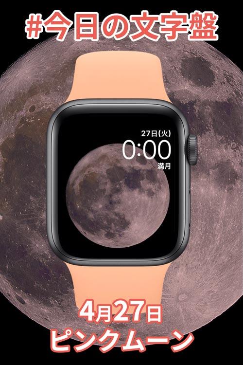 4月27日「ピンクムーン」のApple Watch文字盤