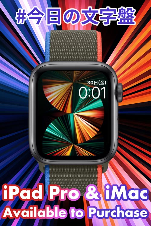 4月30日「iPad Pro & iMac」のApple Watch文字盤