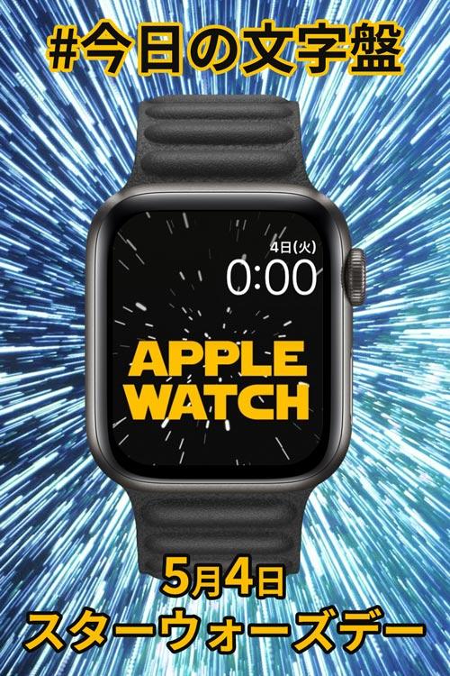 5月4日「スターウォーズデー」のApple Watch文字盤