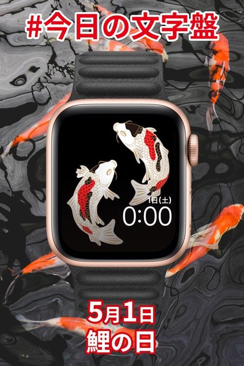 5月1日「鯉の日」のApple Watch文字盤