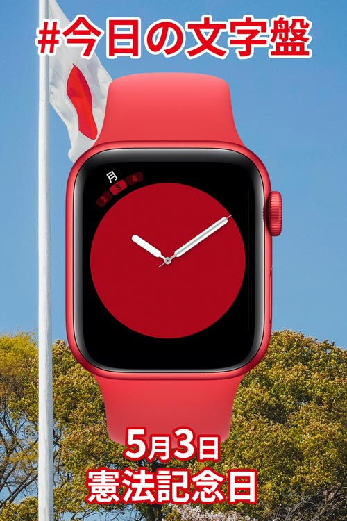 5月3日「憲法記念日」のApple Watch文字盤